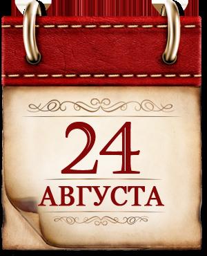 24 АВГУСТА