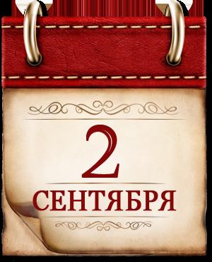 2 СЕНТЯБРЯ