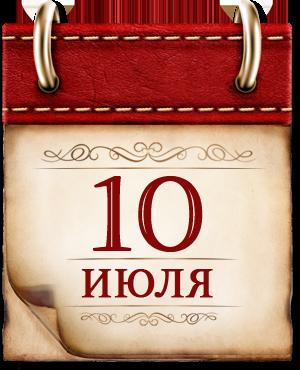 10 ИЮЛЯ