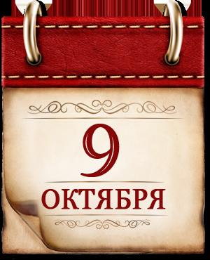 9 ОКТЯБРЯ