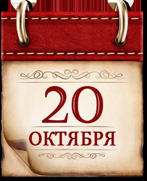 20 ОКТЯБРЯ