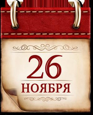 26 НОЯБРЯ