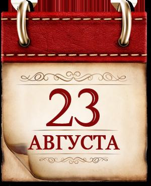 23 АВГУСТА