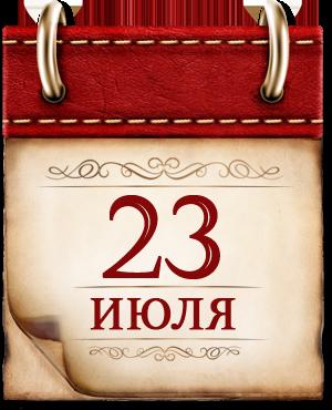 23 ИЮЛЯ