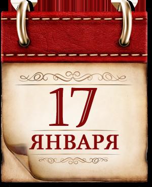 17 ЯНВАРЯ