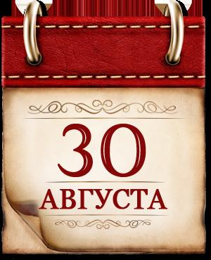 30 АВГУСТА