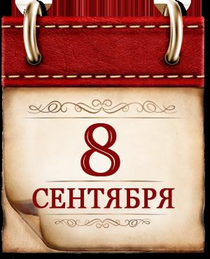 8 СЕНТЯБРЯ