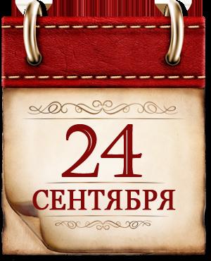24 СЕНТЯБРЯ