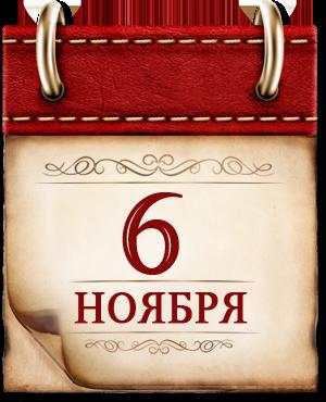 6 НОЯБРЯ