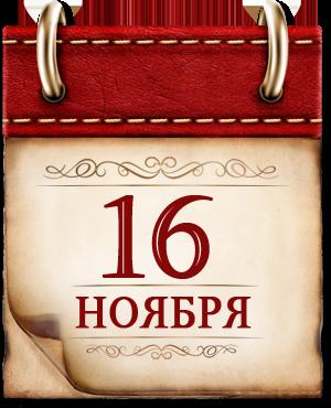16 НОЯБРЯ