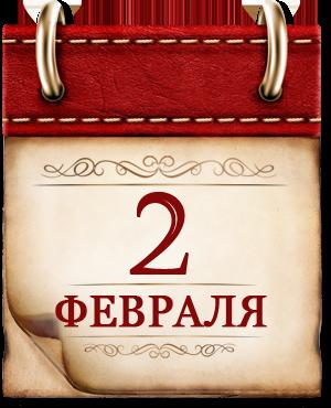 2 ФЕВРАЛЯ