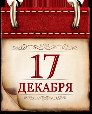 17 ДЕКАБРЯ