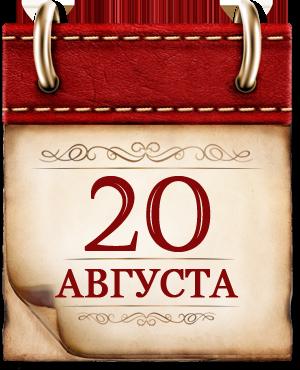 20 АВГУСТА