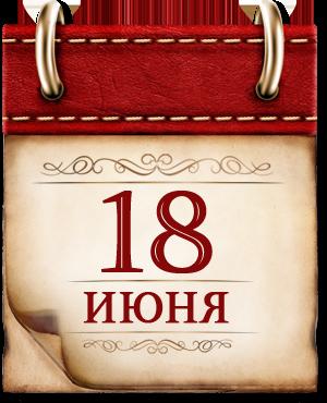 18 ИЮНЯ
