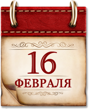 16 ФЕВРАЛЯ