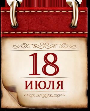 18 ИЮЛЯ