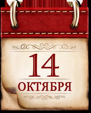 14 ОКТЯБРЯ