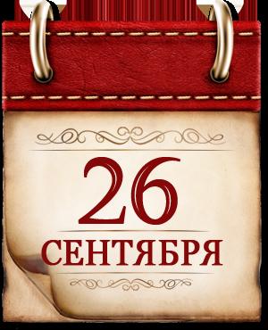 26 СЕНТЯБРЯ