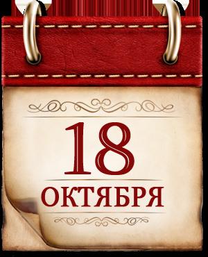 18 ОКТЯБРЯ