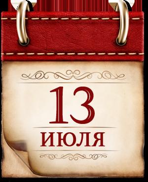 13 ИЮЛЯ