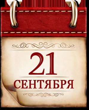 21 СЕНТЯБРЯ