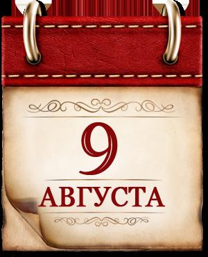 9 АВГУСТА