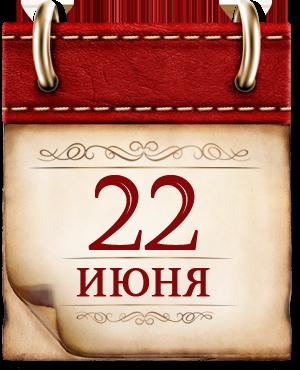 Календарь памятных дат