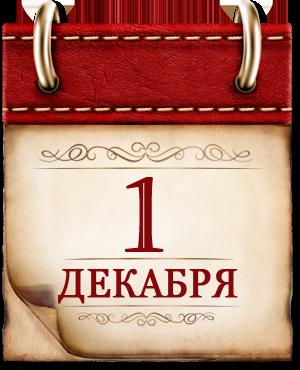 1 ДЕКАБРЯ