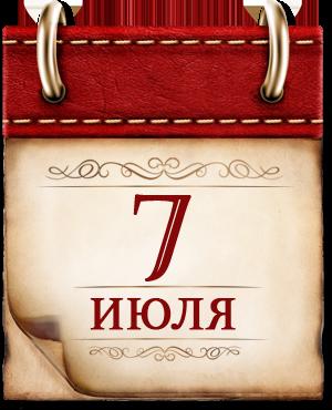 7 ИЮЛЯ