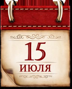 15 ИЮЛЯ