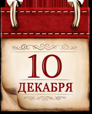 10 ДЕКАБРЯ