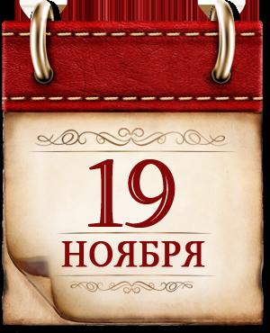 19 НОЯБРЯ