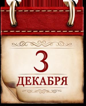 3 ДЕКАБРЯ