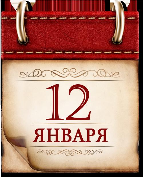 12 ЯНВАРЯ