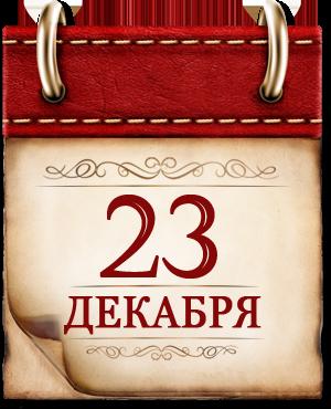 23 ДЕКАБРЯ