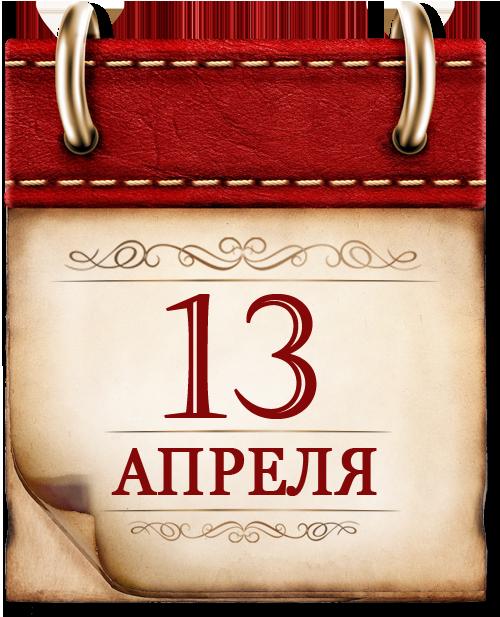 13 АПРЕЛЯ
