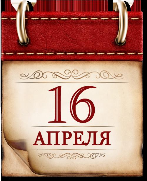 16 АПРЕЛЯ