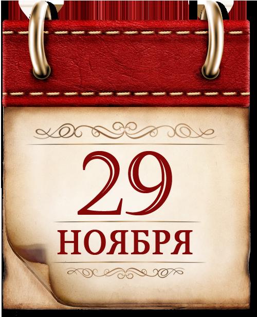 29 НОЯБРЯ