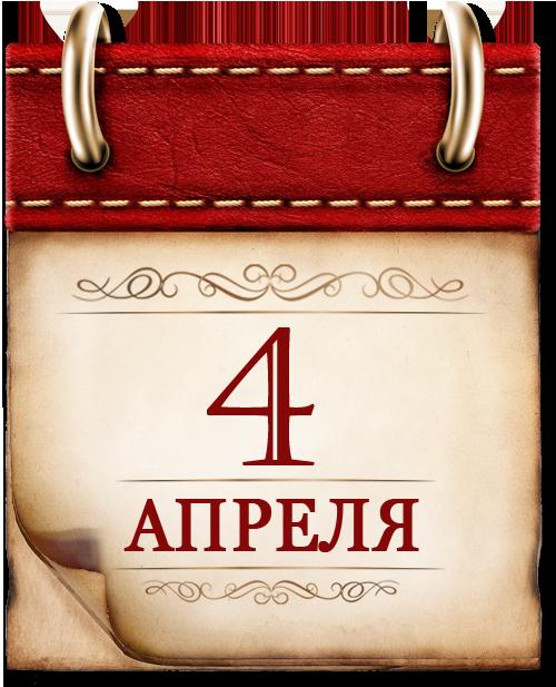4 АПРЕЛЯ