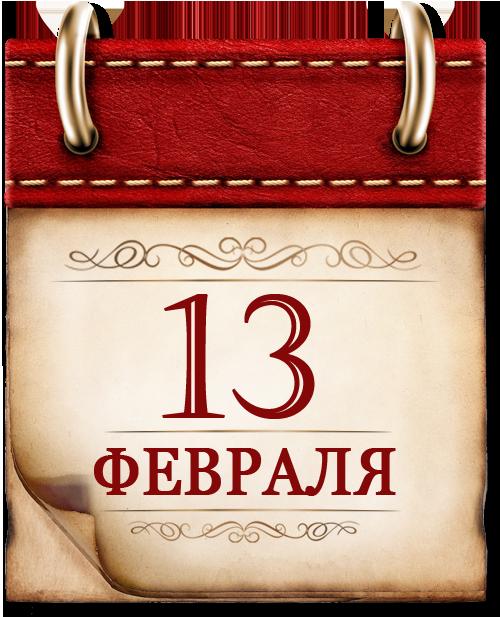 13 ФЕВРАЛЯ