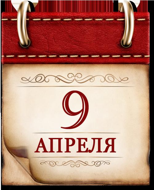 9 АПРЕЛЯ