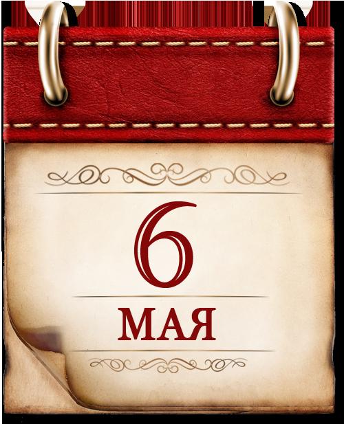 6 МАЯ