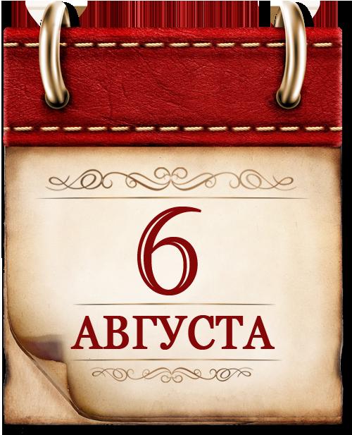 6 АВГУСТА