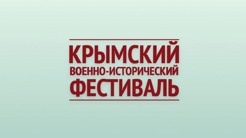 Крымский военно-исторический фестиваль